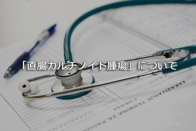 「直腸カルチノイド腫瘍」について