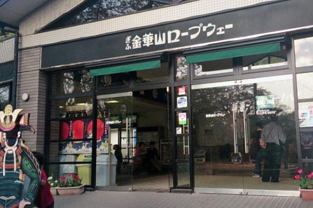 「ぎふ金華山ロープウェー」金華山麓駅入り口