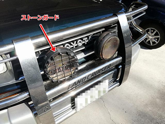 トヨタ ランドクルーザー プラド(KZJ78W) フォグランプのストーンガード(飛び石ガード)