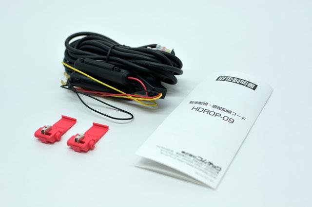 コムテック HDROP-09 駐車監視・直接配線コード セット内容
