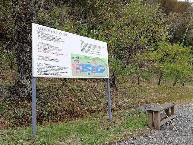 平谷湖フィッシングスポット 第1エリア横のレギュレーションの立看板