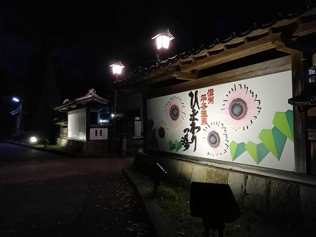 信州平谷温泉 ひまわりの湯 入り口