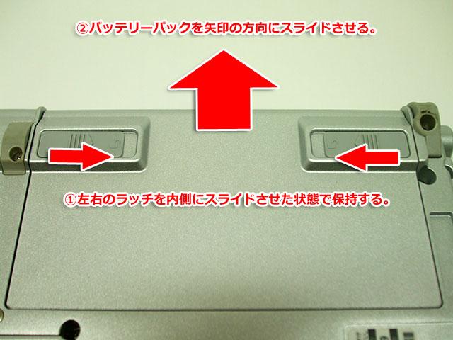 Panasonic Let's note CF-N10のバッテリーパックの外し方