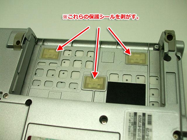 Panasonic Let's note CF-N10のキーボード裏側の保護シール