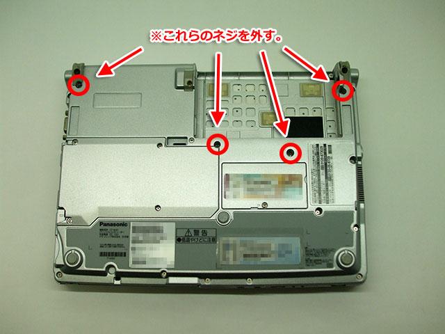 Panasonic Let's note CF-N10 本体裏面のキーボードを固定しているネジの場所