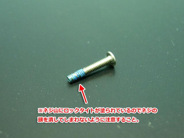 Panasonic Let's note CF-N10 本体裏面のキーボードを固定しているネジ