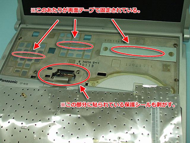 Panasonic Let's note CF-N10 キーボードを固定している両面テープの場所