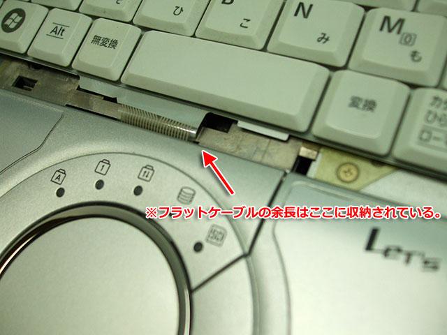 Panasonic Let's note CF-N10 キーボードのフラットケーブルの余長を引き出しているところ