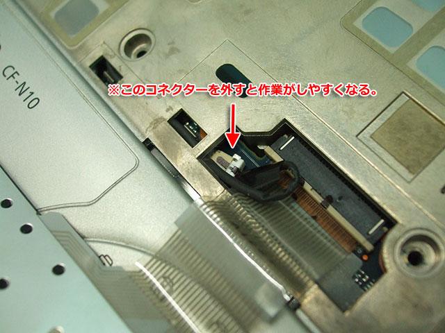 Panasonic Let's note CF-N10 キーボードのフラットケーブル横のコネクター
