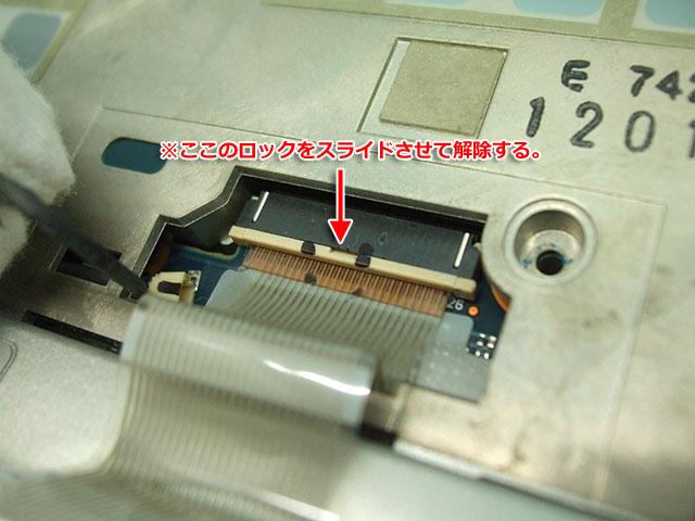 Panasonic Let's note CF-N10 キーボードのフラットケーブルを固定しているロック