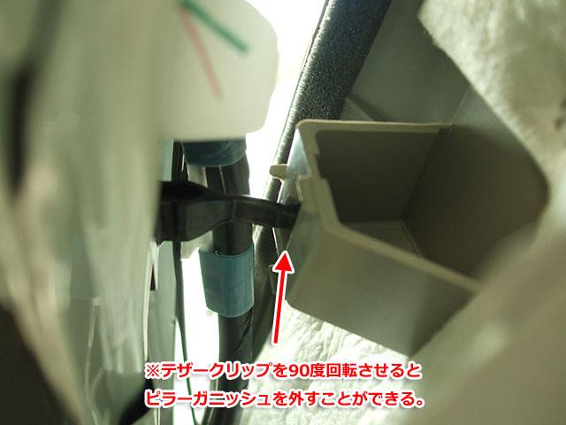 ZVW30プリウスのフロントピラーガーニッシュを固定しているテザークリップの外し方