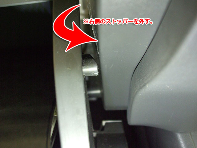 ZVW30プリウスのグローブボックスの右側ストッパー