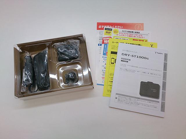 ユピテル ドライブレコーダー「DRY-ST1000c」 付属品の内容