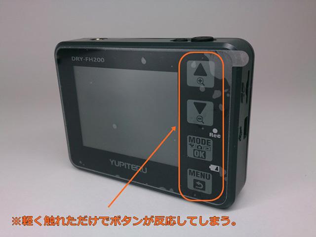 ユピテル ドライブレコーダー「DRY-FH200」 操作ボタンの画像