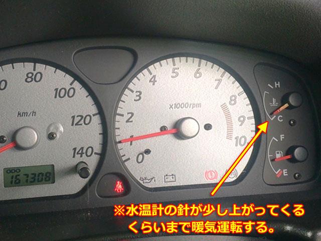 暖気運転中のメーターパネル