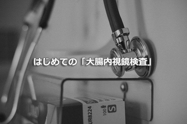 はじめての「大腸内視鏡検査」