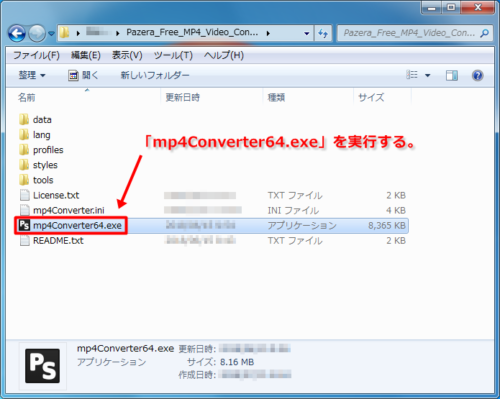 「Pazera Free MP4 Video Converter」_「mp4Converter64.exe」の実行