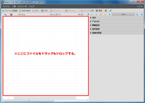 「Pazera Free MP4 Video Converter」_ファイルの読み込み