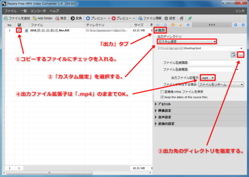 「Pazera Free MP4 Video Converter」_出力タブの設定
