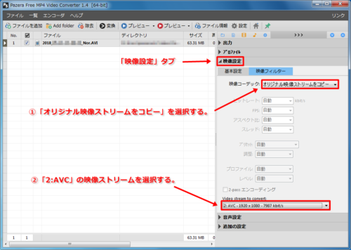「Pazera Free MP4 Video Converter」_映像設定タブの設定