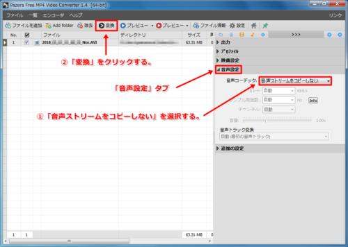 「Pazera Free MP4 Video Converter」_音声設定タブの設定とエンコードの実行