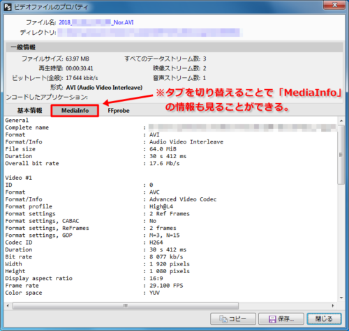 「Pazera Free MP4 Video Converter」_「MediaInfo」タブの切替