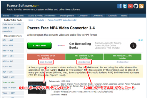 「Pazera Free MP4 Video Converter」_ダウンロード画面