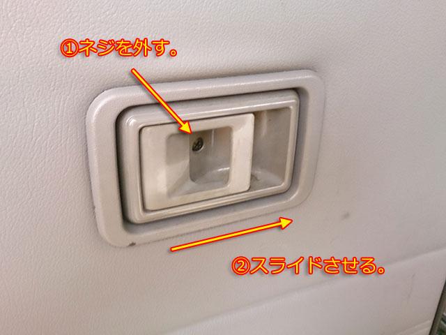 COMTEC「ZDR-015」ドアインサイドハンドルの取り外し手順