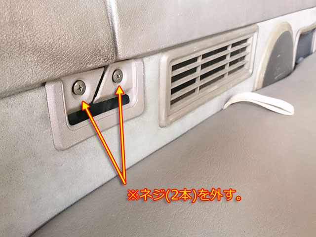 COMTEC「ZDR-015」荷室左側の内張りの取り外し