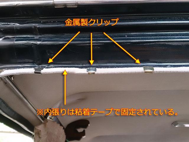 COMTEC「ZDR-015」荷室開口部の天張りの取り付け状態