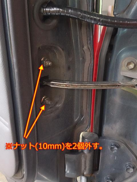 COMTEC「ZDR-015」リンケージを固定しているナット