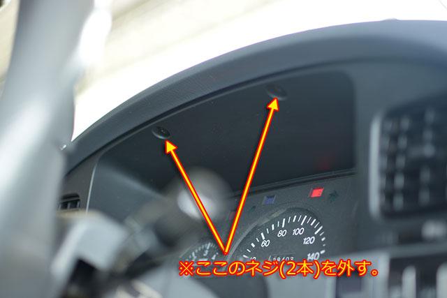 COMTEC「ZDR-015」メーターパネルのカバーの取り外し