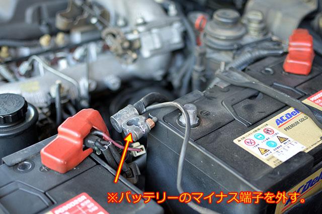 COMTEC「ZDR-015」バッテリーのマイナス端子を外したところ。