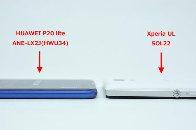 「HUAWEI P20 lite ANE-LX2J(HWU34)」と「Xperia UL SOL22」本体の厚みの違い。