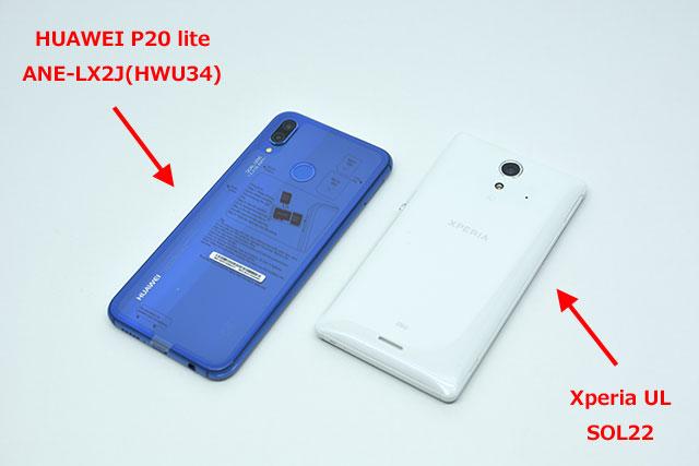 「HUAWEI P20 lite ANE-LX2J(HWU34)」と「Xperia UL SOL22」本体の外観の違い。