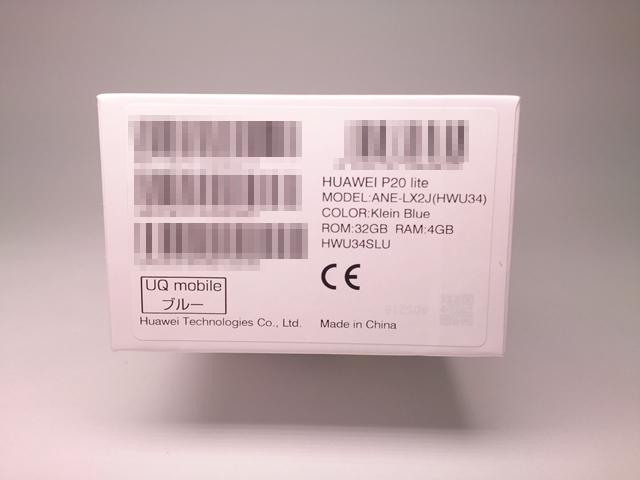 「HUAWEI P20 lite ANE-LX2J(HWU34)」外箱の側面