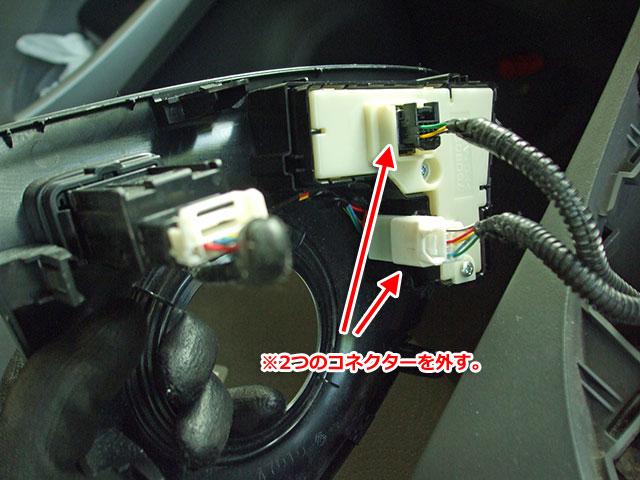 ZVW30プリウス シフトパネルの裏側についているコネクター