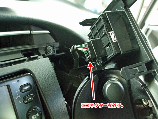 ZVW30プリウス オーディオパネル(外側)の裏側についているコネクター
