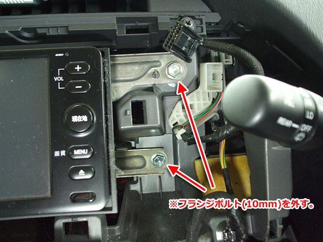 ZVW30プリウス オーディオユニットを固定しているネジ(右側)