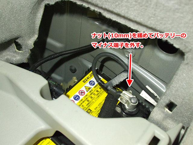ZVW30プリウスの補機バッテリーのマイナス端子の外し方