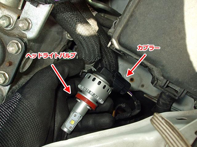 LEDヘッドライトバルブ(H11)にカプラーを接続したところ