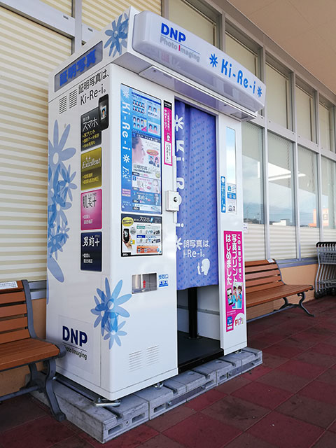 店舗の店先に設置されている証明写真撮影機「Ki-Re-i」