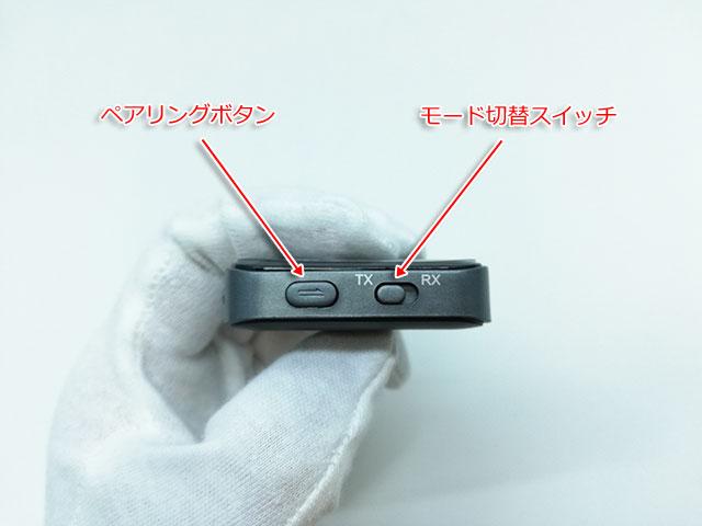 Bluetooth トランスミッター Agedate BT-B10 本体の画像 ペアリングボタンとモード切替スイッチ