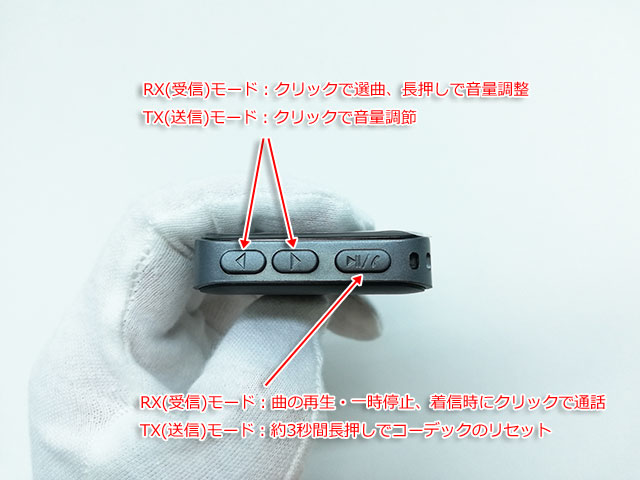 Bluetooth トランスミッター Agedate BT-B10 本体の画像 音量調節ボタンと再生/停止ボタン