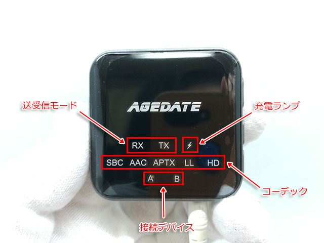 Bluetooth トランスミッター Agedate BT-B10 本体の画像 インジケーター