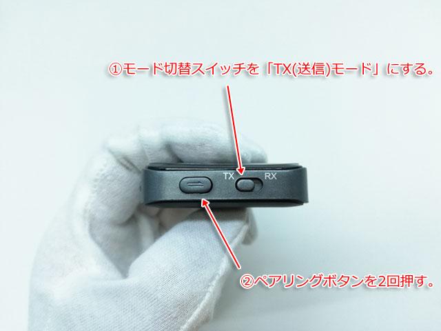 Bluetooth トランスミッター Agedate BT-B10 TX(送信)モードでの使い方 4