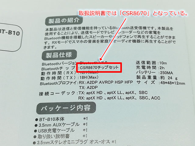 Bluetooth トランスミッター Agedate BT-B10 取扱説明書の画像 1