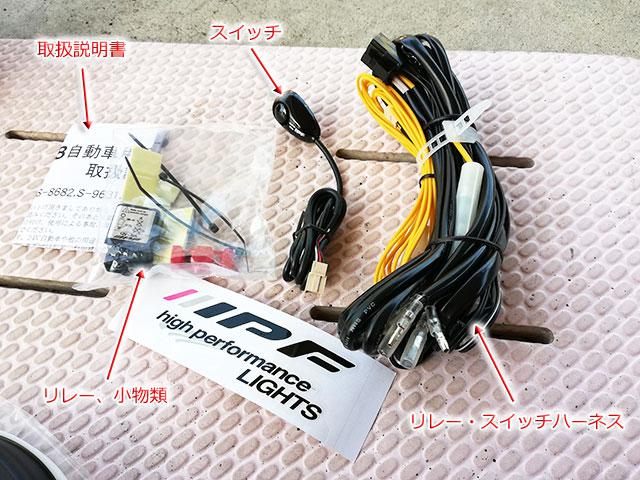 IPF 968 ハイブリッドリフレクター(S-9681)の付属品の内容