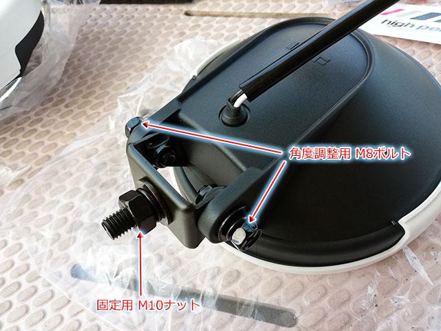 IPF 968 ハイブリッドリフレクターの下部にある固定用M10ナットと角度調整用M8ボルト