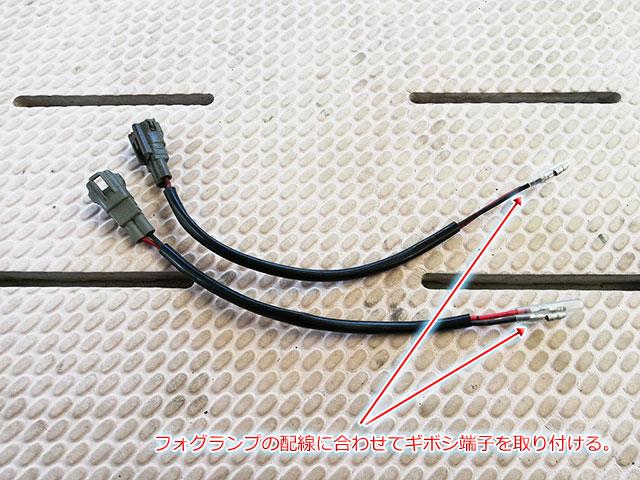 ランドクルーザープラド(KZJ78W)のフォグランプのコネクターにギボシ端子を取り付けたところ。